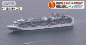 Filipino Seafarer Among 10 People Found Positive with N-CoV Aboard Japan Cruise Ship