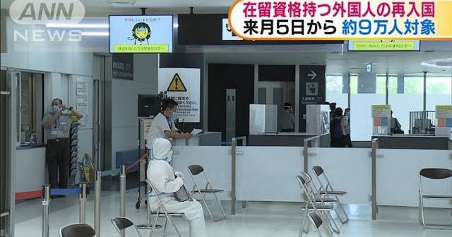 Japan Eases Travel Restrictions to Foreign Residents Starting September