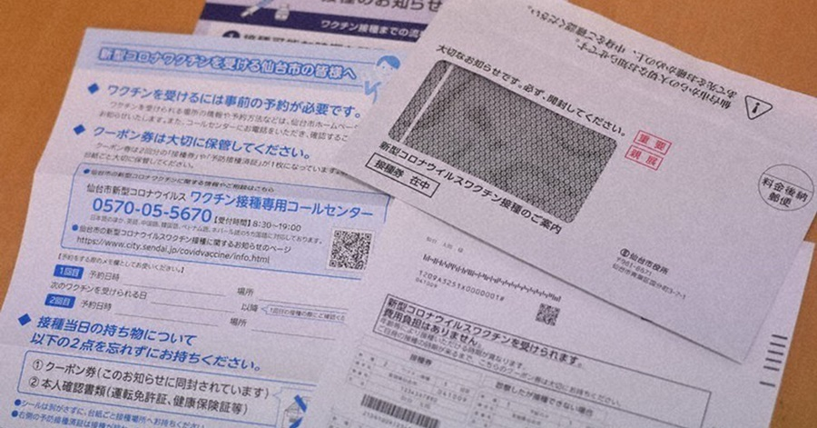 Here's What Every Foreigner Should Know About COVID-19 Vaccination Vouchers in Japan